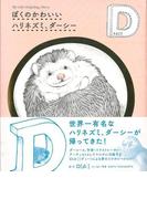 【アウトレットブック】ぼくのかわいいハリネズミ、ダーシー