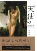 【アウトレットブック】天使の名画