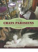【アウトレットブック】パリの看板猫
