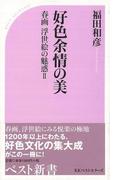 【アウトレットブック】好色余情の美 春画浮世絵の魅惑Ⅱ-ベスト新書 (ベスト新書)(ベスト新書)