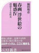 【アウトレットブック】春画浮世絵の魅惑Ⅳ 誘惑する女性美-ベスト新書 (ベスト新書)(ベスト新書)