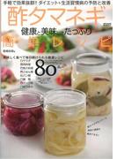 【アウトレットブック】酢タマネギ 健康と美味しさたっぷり簡単レシピ