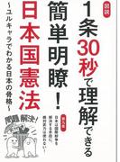 【アウトレットブック】図説1条30秒で理解できる簡単明瞭!日本国憲法