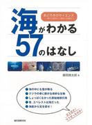 【アウトレットブック】海がわかる57のはなし