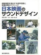 【アウトレットブック】日本映画のサウンドデザイン