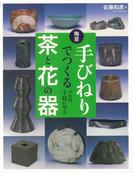 【アウトレットブック】陶芸 手びねりでつくる茶と花の器