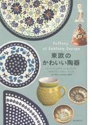 【アウトレットブック】東欧のかわいい陶器
