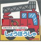 【アウトレットブック】しょうぼうしゃ (うごくくるまえほん)