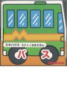 【アウトレットブック】バス (うごくくるまえほん)