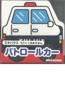 【アウトレットブック】パトロールカー (うごくくるまえほん)