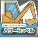 【アウトレットブック】パワーショベル (うごくくるまえほん)