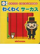 【アウトレットブック】わくわくサーカス-いろいろしかけえほん (いろいろしかけえほん)