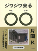 【アウトレットブック】ジワジワ来る〇〇