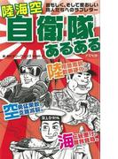 【アウトレットブック】陸海空自衛隊あるある