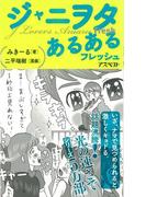 【アウトレットブック】ジャニヲタあるある フレッシュ