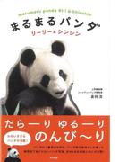 【アウトレットブック】まるまるパンダ リーリー&シンシン