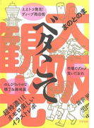 【アウトレットブック】大阪ベタこて観光