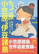 【アウトレットブック】ちょこ旅 小笠原&伊豆諸島