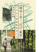 【アウトレットブック】噺家と歩く江戸・東京こだわり落語散歩ガイド