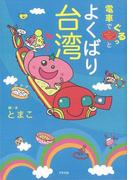 【アウトレットブック】電車でぐるっとよくばり台湾