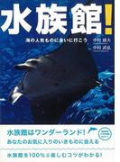 【アウトレットブック】水族館! 海の人気ものに会いに行こう