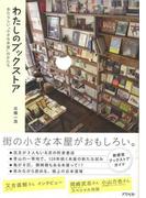 【アウトレットブック】わたしのブックストア-あたらしい小さな本屋のかたち