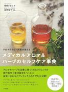 【アウトレットブック】メディカルアロマ&ハーブのセルフケア事典
