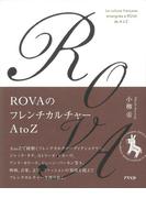 【アウトレットブック】ROVAのフレンチカルチャーAtoZ