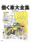 【アウトレットブック】働く車大全集