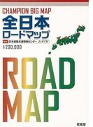 【アウトレットブック】C・B・MAP 全日本ロードマップ 2015年版