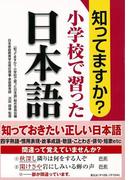 【アウトレットブック】知ってますか?小学校で習った日本語