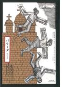 【アウトレットブック】バラーダ