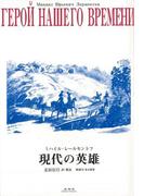【アウトレットブック】現代の英雄