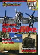 【アウトレットブック】陸・海・空乗り物100年史 DVD付 (圧巻!激動の歴史を目撃する!!)
