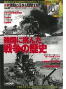 【アウトレットブック】強国に挑んだ戦争の歴史 DVD付 (圧巻!激動の歴史を目撃する!!)