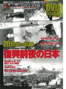【アウトレットブック】復興前夜の日本 DVD付 (圧巻!激動の歴史を目撃する!!)