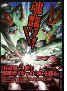 【アウトレットブック】魂の仮面ライダー爆談!!COMPLETE+