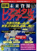 【アウトレットブック】図解未来資源レアメタルレアアース