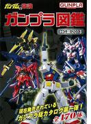 【アウトレットブック】ガンダムの常識 ガンプラ図鑑 HG篇2013