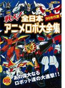 【アウトレットブック】戦え!全日本アニメロボ大全集 90年代篇