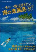 【アウトレットブック】一生に一度は行きたい南の楽園島Best77