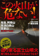 【アウトレットブック】この火山が危ない!