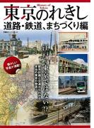【アウトレットブック】東京のれきし 道路・鉄道、まちづくり編