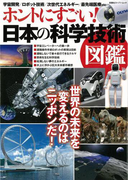 【アウトレットブック】ホントにすごい!日本の科学技術図鑑