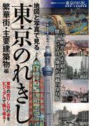【アウトレットブック】東京のれきし 繁華街・主要建築物編
