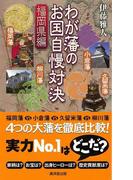 【アウトレットブック】わが藩のお国自慢対決 福岡県編