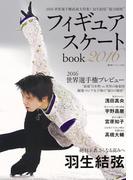 【アウトレットブック】フィギュアスケートbook2016