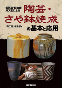 【アウトレットブック】陶芸・さや鉢焼成の基本と応用