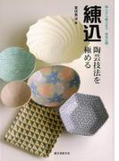 【アウトレットブック】練込・陶芸技法を極める