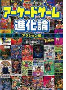 【アウトレットブック】アーケードゲーム進化論 アクション編